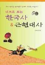 한국사 & 근현대사