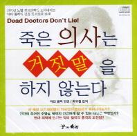 죽은 의사는 거짓말을 하지 않는다(CD)