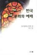한국 문화와 예배 제3집