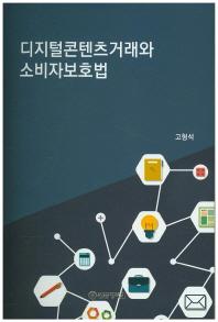 디지털콘텐츠거래와 소비자보호법