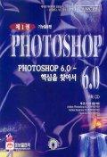 PHOTOSHOP 6.0 제1권:핵심을 찾아서-기능활용편(CD 1장포함)