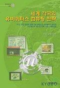 세계 각국의 유비쿼터스 컴퓨팅 전략(유비쿼터스총서 4)