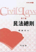 민법총칙(제7판)