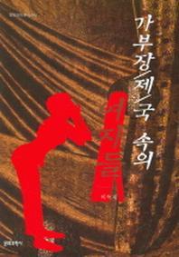 가부장제국 속의 여자들 (문화과학 분석신서)
