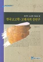 최근의 고고학 자료로 본 한국고고학 고대사의 신연구