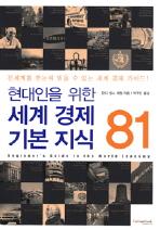 현대인을 위한 세계 경제 기본 지식 81