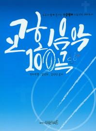 교회음악 100곡