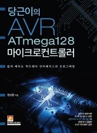 당근이의 AVR ATmega128 마이크로컨트롤러