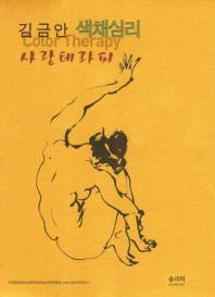 김금안 색채심리 사랑테라피