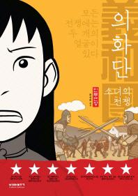 의화단: 소녀의 전쟁
