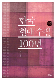 한국현대수필 100년