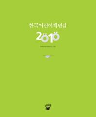 한국어린이책연감(2010)