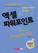 엑셀 파워포인트(2007사용자)