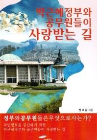 박근혜정부와 공무원들이 사랑받는 길