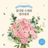 누구나 쉽게 따라 그리는 꽃다발 수채화 컬러링북