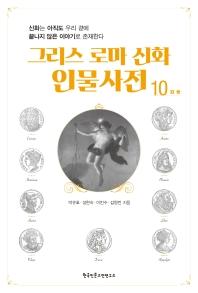 그리스 로마 신화 인물사전. 10