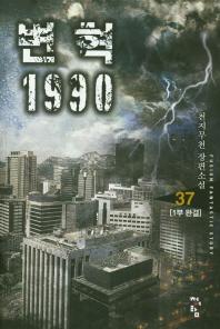 변혁 1990. 37(1부 완결)