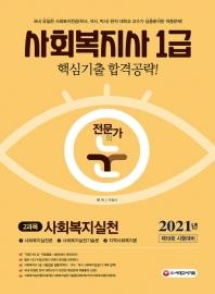 사회복지실천 핵심기출 합격공략(사회복지사 1급 2과목)(2021)