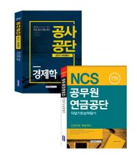 기쎈 NCS 공무원연금공단 직업기초능력평가 + 경제학 최단기문제풀이