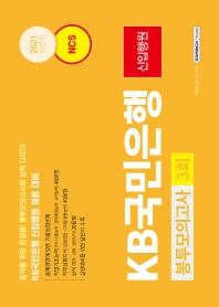 2021 하반기 KB국민은행 신입행원 봉투모의고사 3회