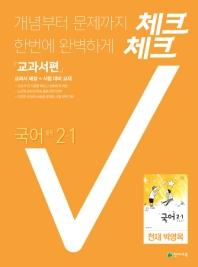체크체크 중학 국어 중2-1 교과서편(천재 박영목)(2021)