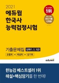 에듀윌 한국사능력검정시험 기출문제집 심화(1, 2, 3급)(2021)