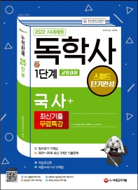 2022 시대에듀 독학사 1단계 교양과정 스피드 단기완성 국사+최신기출무료특강