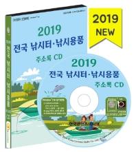 전국 낚시터. 낚시용품 주소록(2019)(CD)