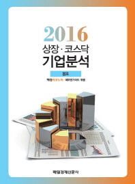 상장 코스닥 기업분석(2016 봄호)