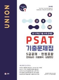 PSAT 기출문제집(2022)