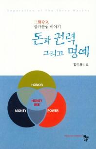 삼가분립 이야기 돈과 권력 그리고 명예