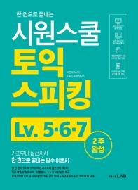 한 권으로 끝내는 시원스쿨 토익스피킹 Lv. 5·6·7