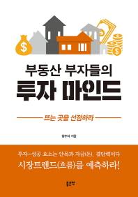 부동산 부자들의 투자 마인드