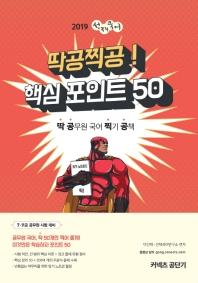 선재국어 핵심 포인트 50(2019)