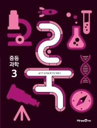 중등 과학3(2021)