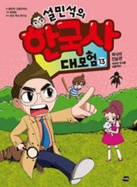 설민석의 한국사 대모험. 13