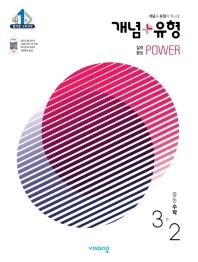중등 수학 3-2 (파워)(개념+유형)(2021)