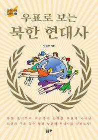 우표로 보는 북한 현대사