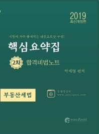 이지원패스 부동산세법 핵심요약집 합격비법노트(공인중개사 2차)(2019)