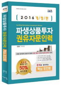 파생상품투자 권유자문인력 핵심 포인트(2016)