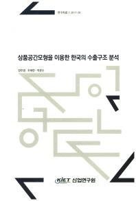 상품공간모형을 이용한 한국의 수출구조 분석