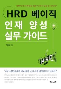 HRD 베이직 인재 양성 실무 가이드
