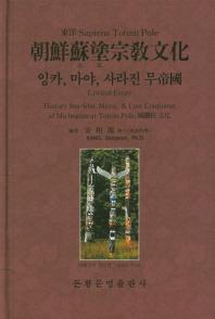 조선소도종교문화(잉카,마야,사라진 무제국)