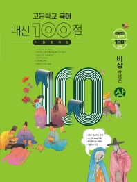 내신 100점 고등 국어 기출문제집(비상 박영민)(상)(2021)
