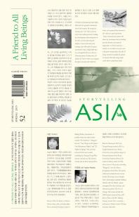 계간 아시아(ASIA)(2019년  봄 52호)