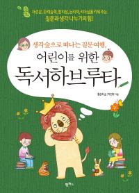 생각숲으로 떠나는 질문여행, 어린이를 위한 독서하브루타