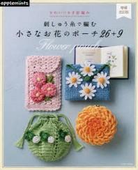 刺しゅう絲で編む小さなお花のポ-チ26+9 かわいいかぎ針編み
