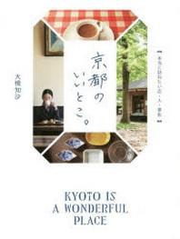 京都のいいとこ. 本當に訪ねたい店.人.景色