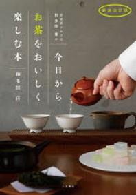 日本茶ソムリエ.和多田喜の今日からお茶をおいしく樂しむ本