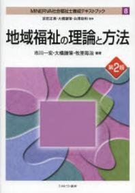 MINERVA社會福祉士養成テキストブック 8